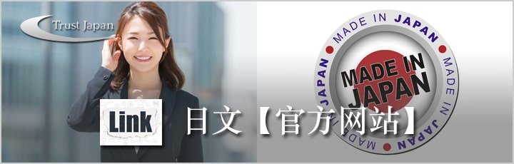 官方网站【日文】